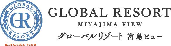 グローバルリゾート(宮島)MIYAJIMAVIEW