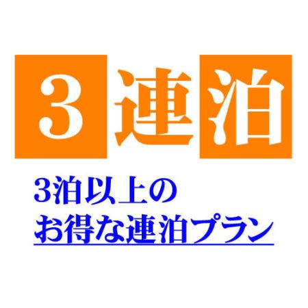 【3連泊プラン】