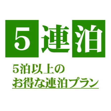 【5連泊プラン】