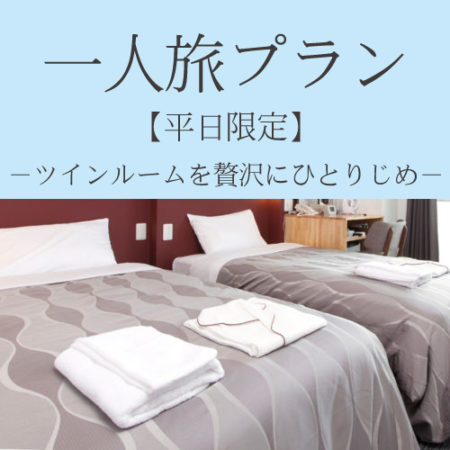 【平日限定】ビジネス応援☆ツインルームに広々とお得にご宿泊☆一人旅プラン