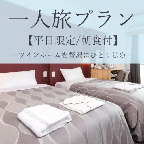 【平日限定】ビジネス応援☆ツインルームに広々とお得にご宿泊☆一人旅プラン(朝食付)