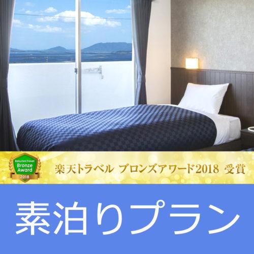 ◆素泊り◆【広電阿品東駅より徒歩5分】気軽にシンプルステイ!☆サータ社ベッドで快眠☆