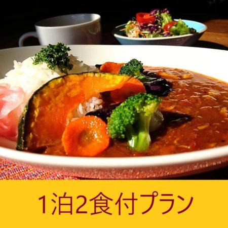【2食付】専属シェフ★手作り御夕食~寛ぎのレストランにて~