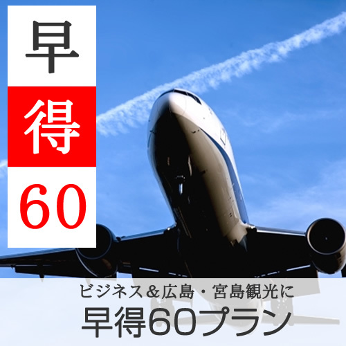 【早得60】60日前のご予約で通常よりもお得にご宿泊いただけます!【朝食無料】