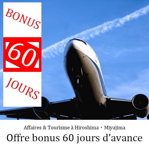 【Bonus 60 jours d'avance】Plus c'est tôt, moins c'est cher ! Réservez deux mois à l'avance et obtenez notre meilleur prix ! 【Petit-déjeuner inclus】