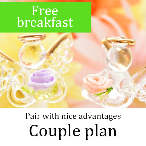 Limited to couples】 Our recommended couple plan with happy benefits ♪【Free breakfast】