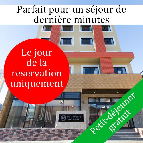 【Disponible le jour de la réservation uniquement】Notre recommendation pour tout séjour de dernière minute ♪【Petit-déjeuner inclus】