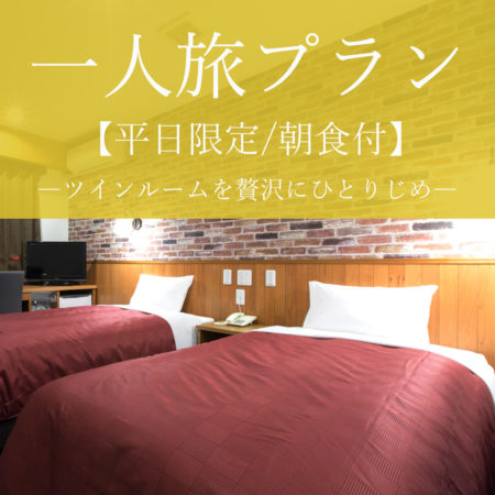 【平日限定】ビジネス応援☆広々ツインルームのお部屋でお得にご宿泊☆一人旅プラン(朝食付)
