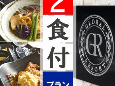 ◆2食付プラン◆日替わり和定食をご用意!