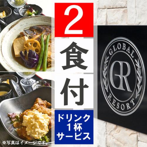 【選べるメイン料理】ご夕食はお肉・お魚からお好きな方をお選びいただけます♪【1泊2食付】