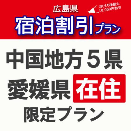 【素泊り】★中国地方5県・愛媛県在住限定プラン★ ※身分証提示